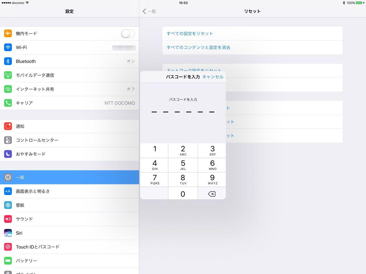 iPad Pro キーボードの変換学習をリセット - 3