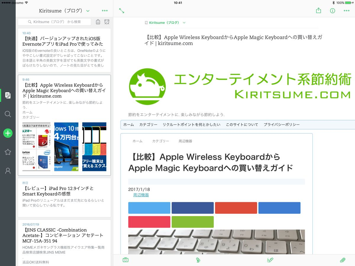 Evernote for iOS ver.8.0 - 2