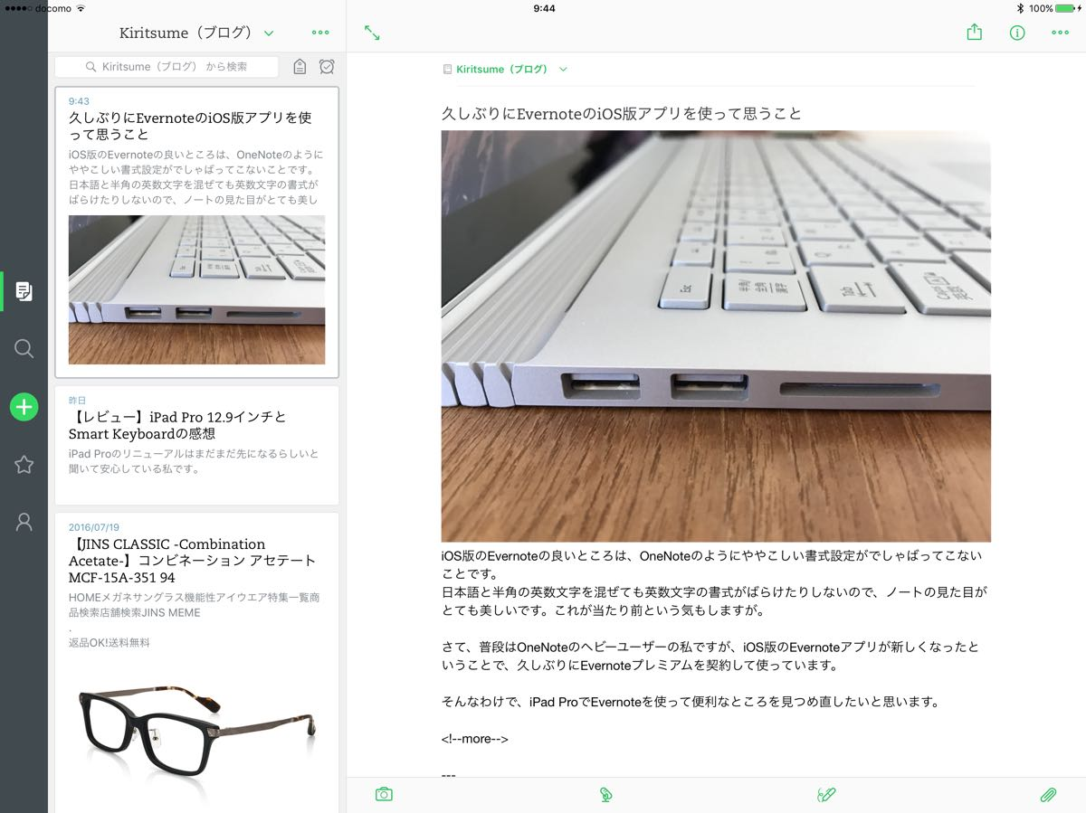 Evernote for iOS ver.8.0 - 1