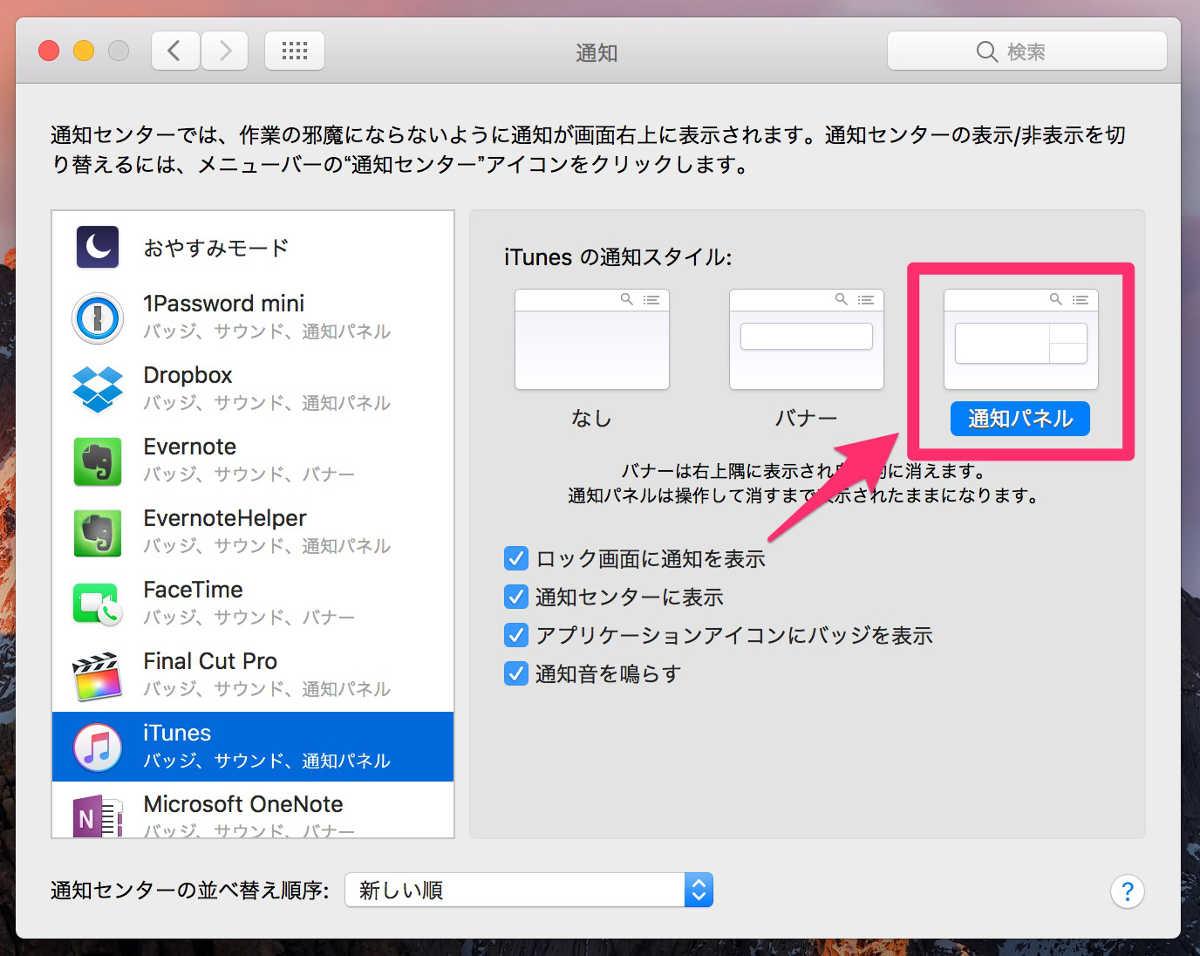 Turn off iTunes notification - 4