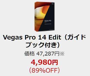 Vegas Pro 14 sale - 2