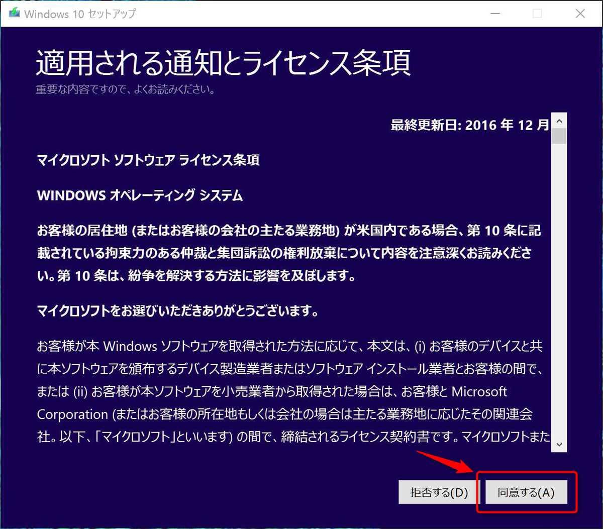 Apply Windows 10 Creators Update manually - 3