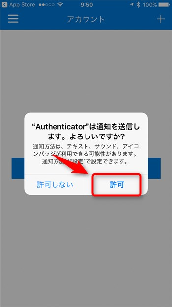 Microsoft Authenticator - 12