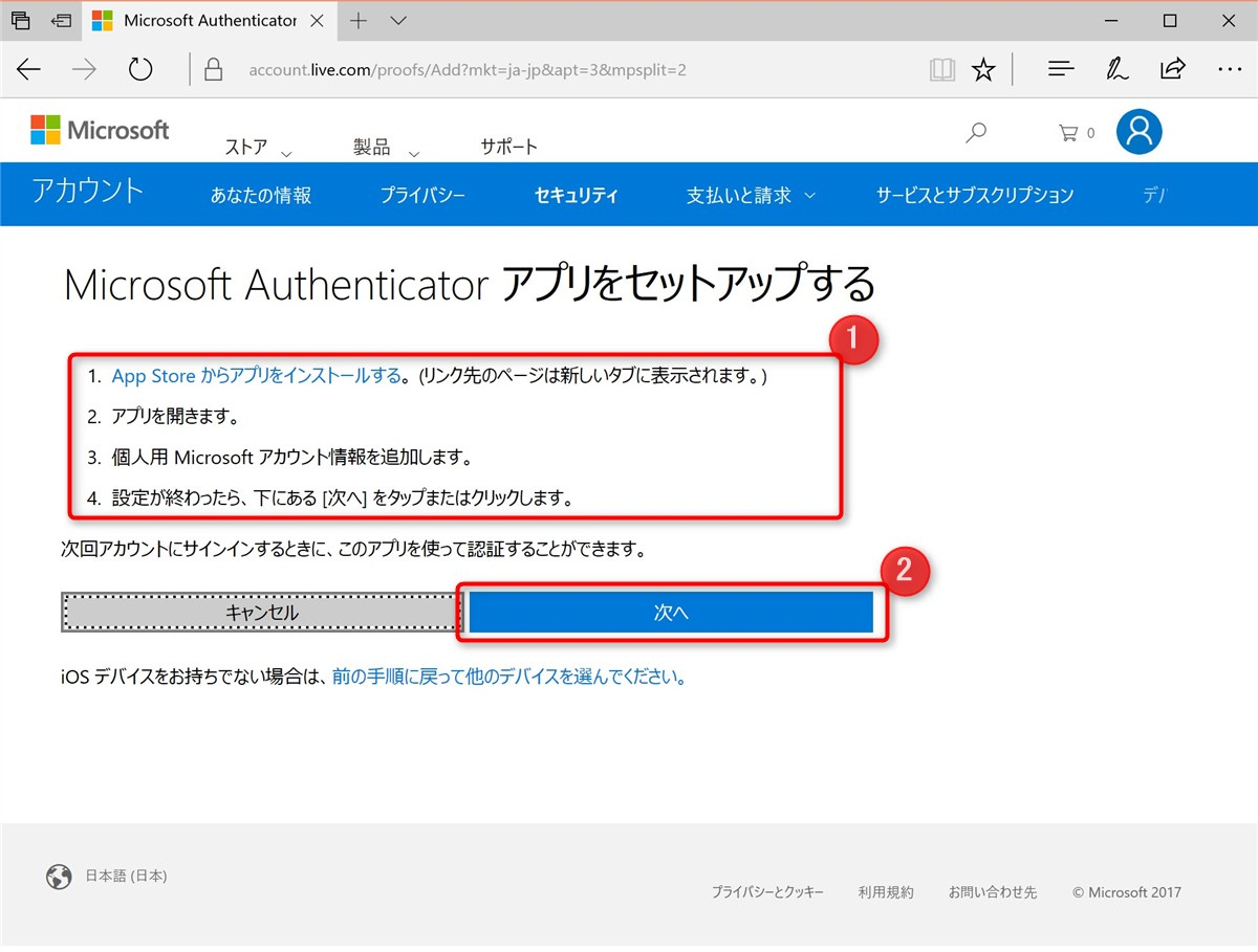 Microsoft Authenticator - 9