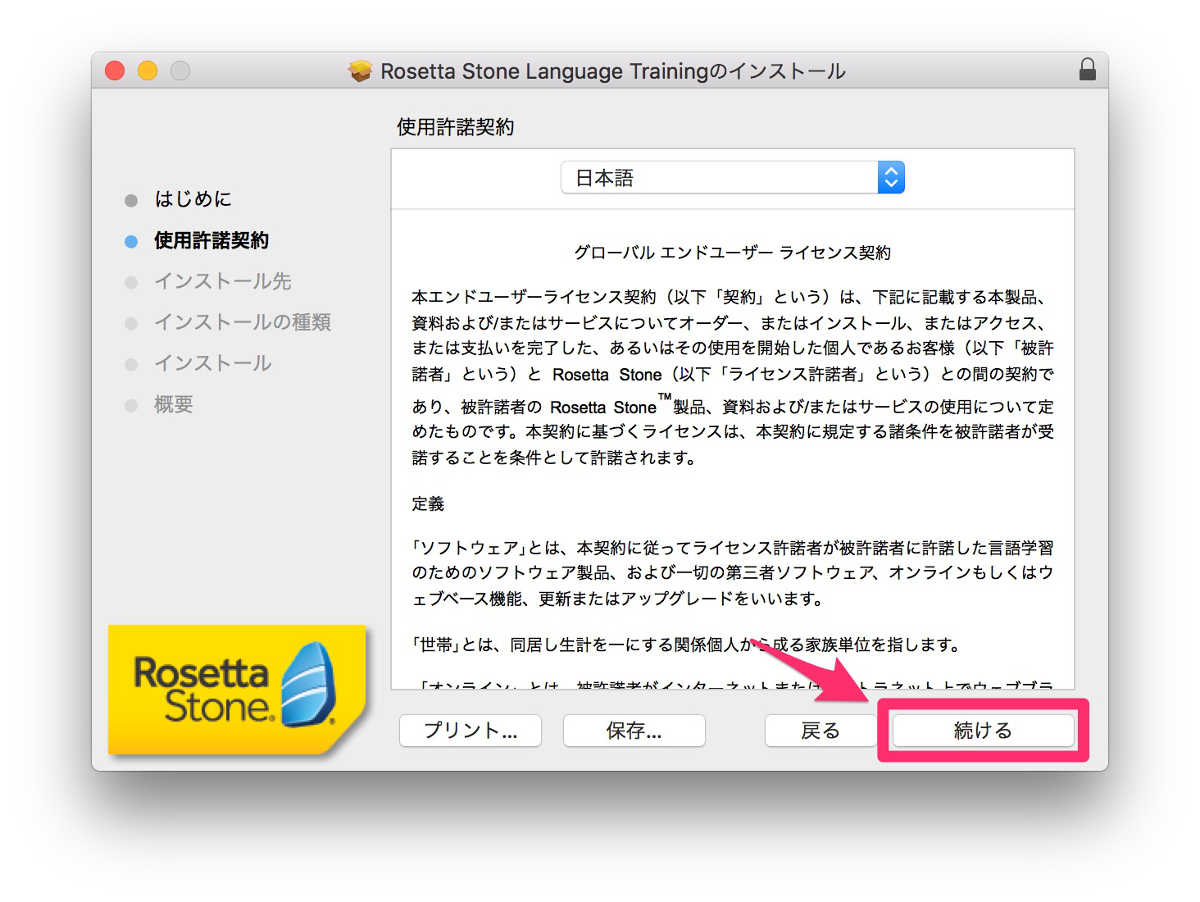 Rosetta Stone English (America) - 17