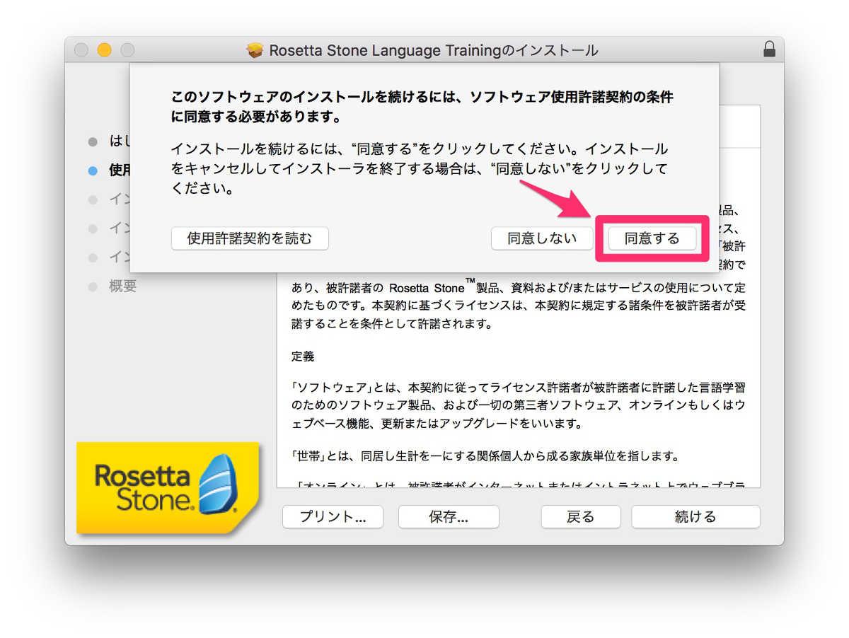 Rosetta Stone English (America) - 18