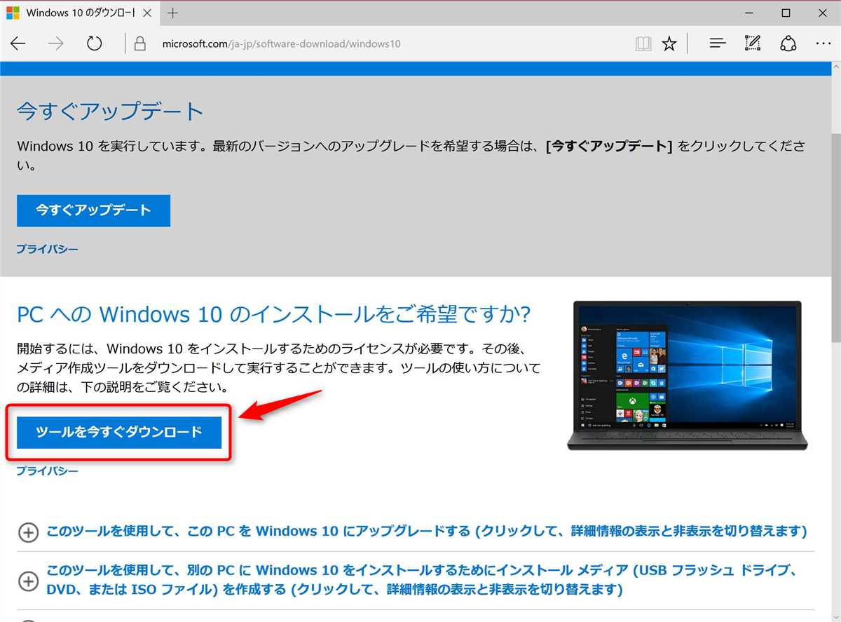 Windows 10 Creators Update ISO - 2