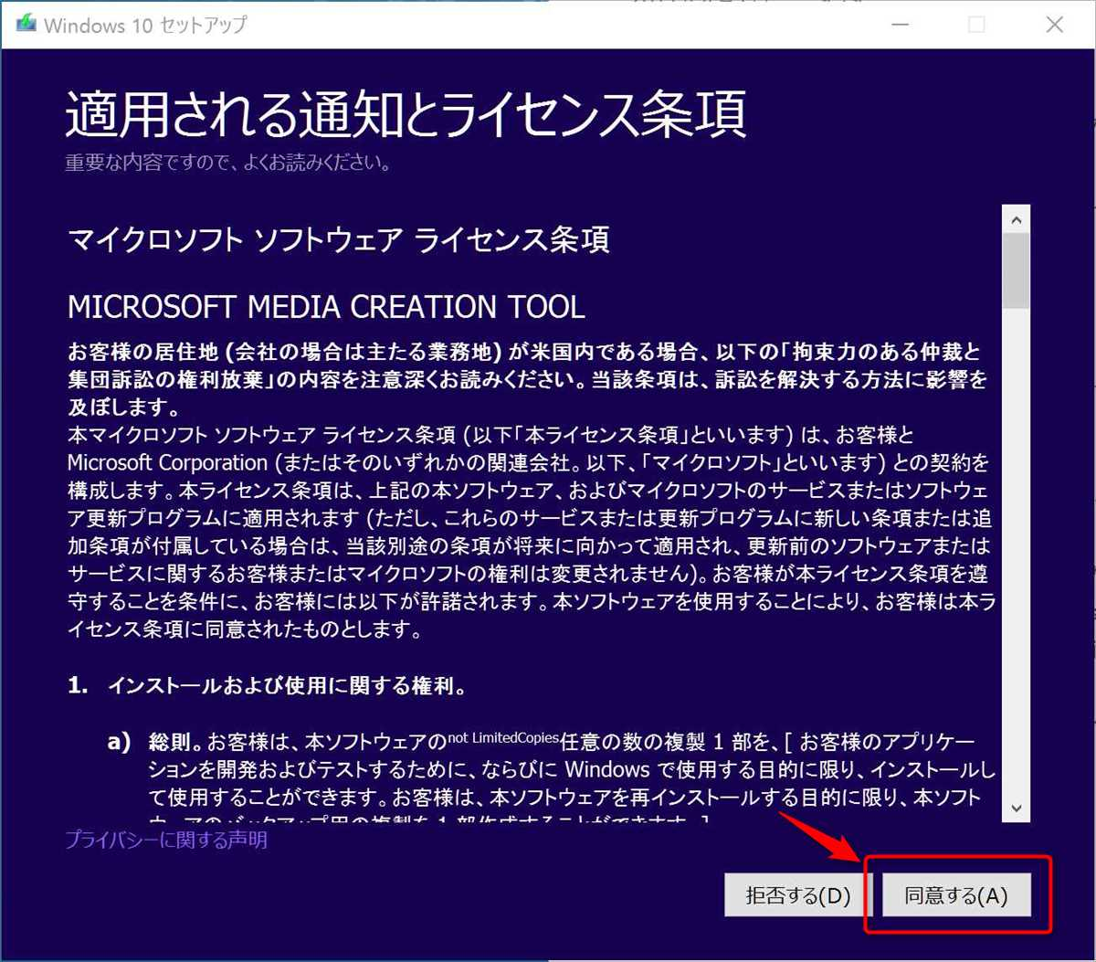 Windows 10 Creators Update ISO - 5