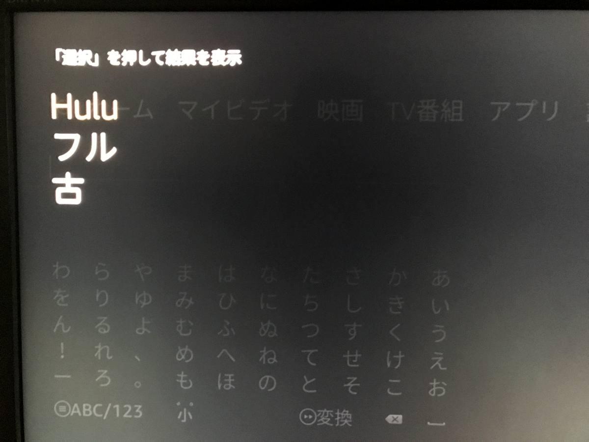Hulu renewal - 3