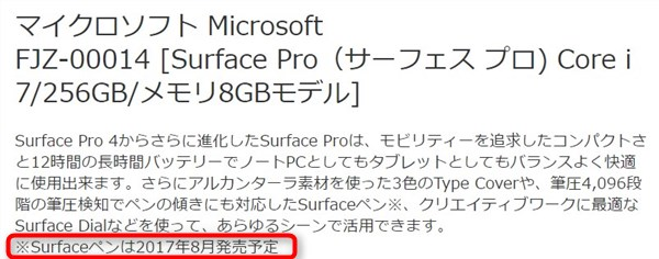 Surface Pen launch schedule - 1