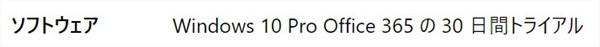 Surface Pro / Office - 1