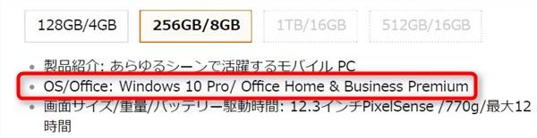 Surface Pro / Office - 2