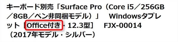 Surface Pro / Office - 3