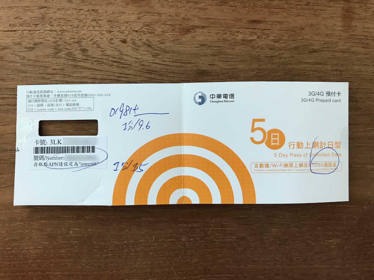 中華電信SIM - 1