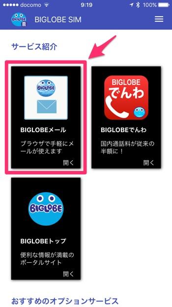BIGLOBE SIM campaign - 2