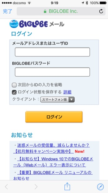 BIGLOBE SIM campaign - 3