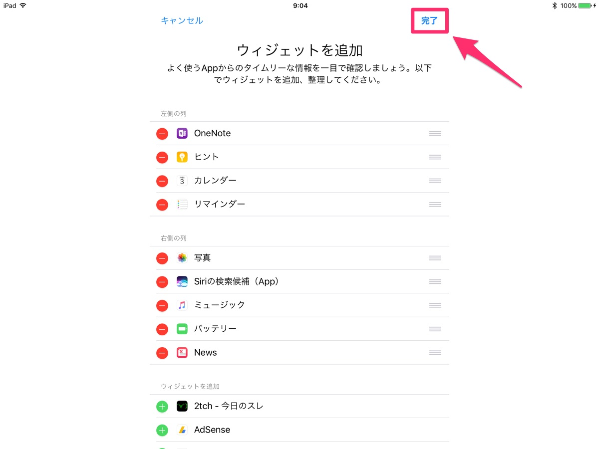 iOS OneNote widget - 10