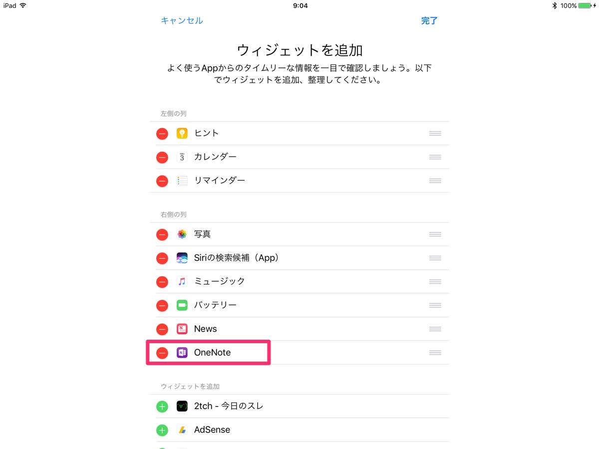 iOS OneNote widget - 8