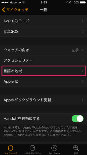 Apple Watch language settings - 2