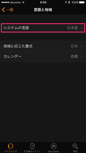 Apple Watch language settings - 3