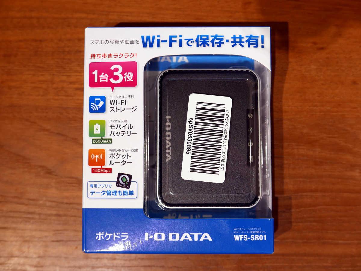IO DATA WFS-SR01 - 1