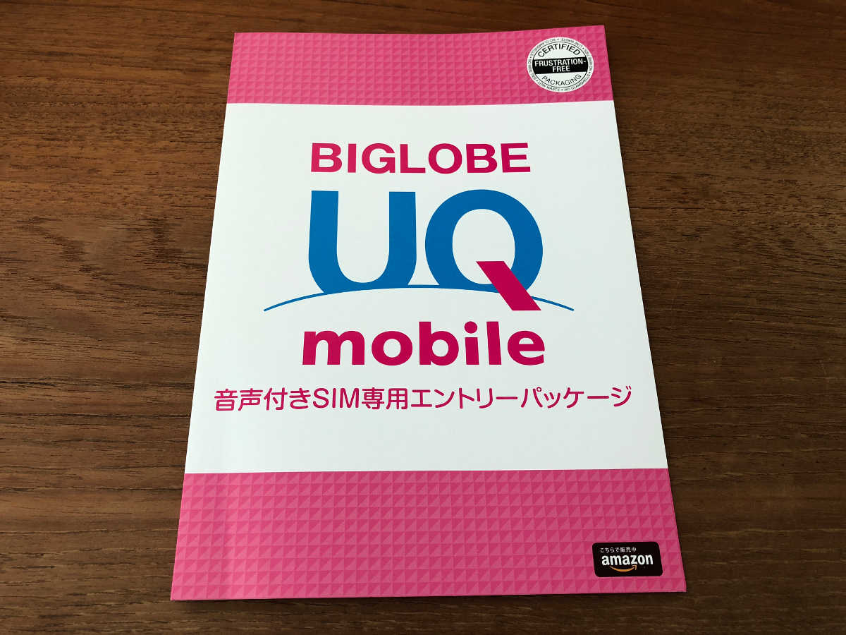 UQ mobile - 1
