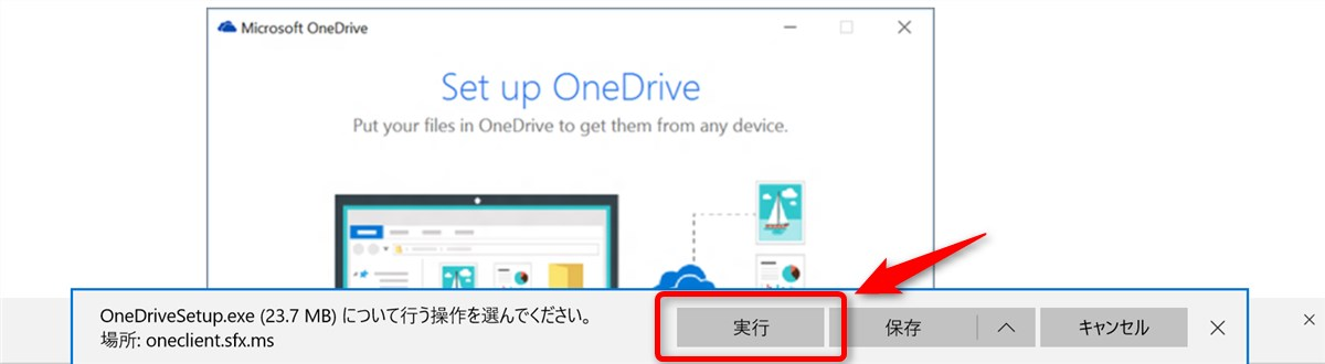 OneDrive file on-demand - 2