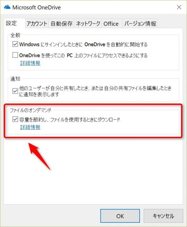OneDrive file on-demand - 5