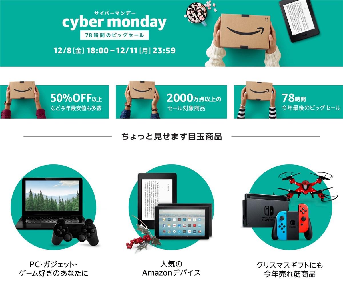 Amazon Cyber Monday 2017 - 0