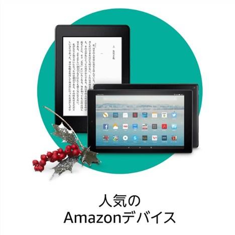 Amazon Cyber Monday 2017 - 2