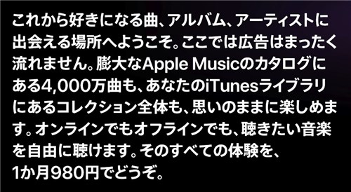Apple Music student plan - 1