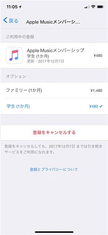 Apple Music student plan - 5