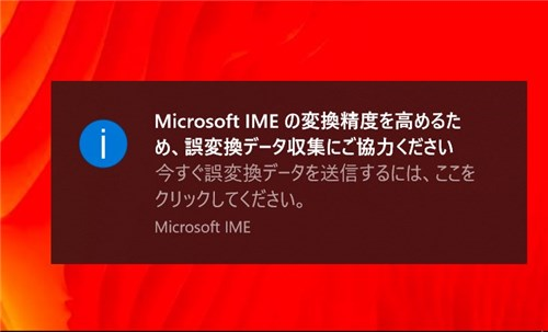 Microsoft IME confirmation message - 0