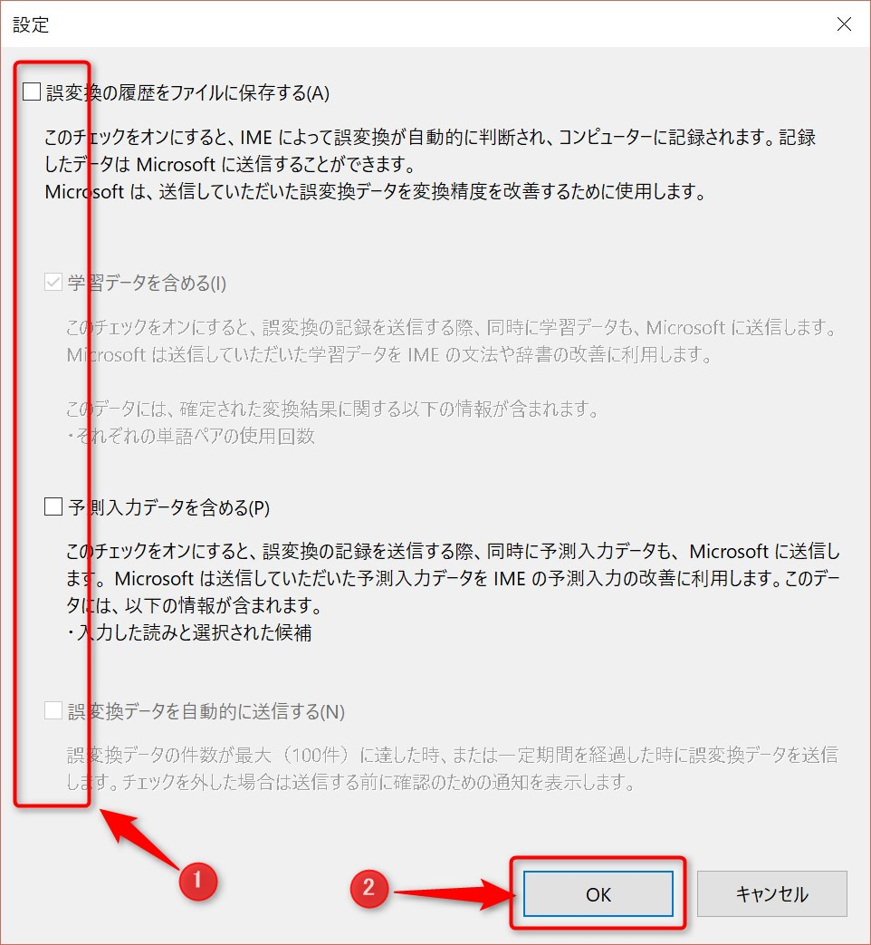 Microsoft IME confirmation message - 3