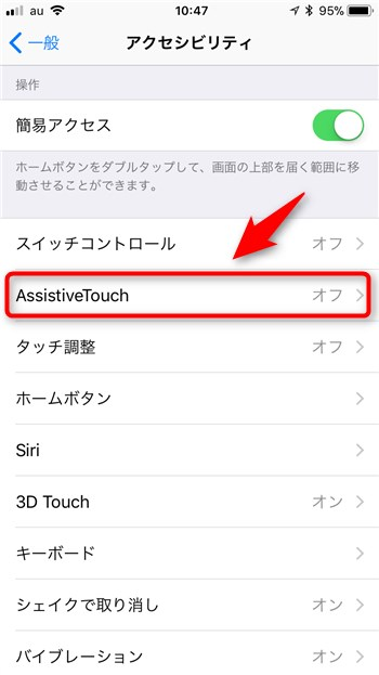 Virtual Home button by AssistiveTouch - 2