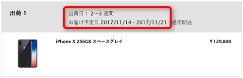 iPhone X shipment - 1
