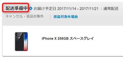 iPhone X shipment - 2