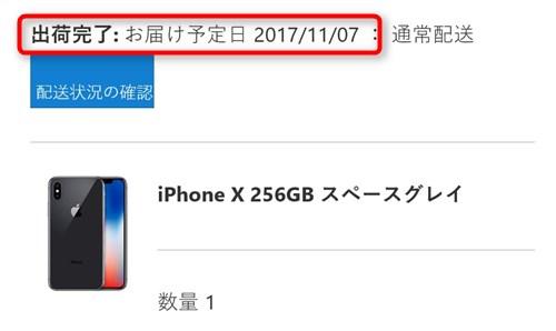 iPhone X shipment - 3