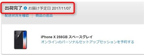 iPhone X shipment - 4
