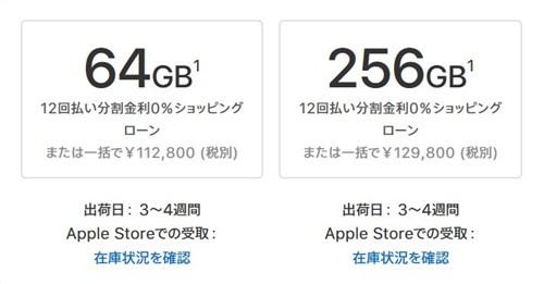 iPhone X shipment - 6