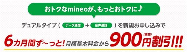 mineo campaign - 14