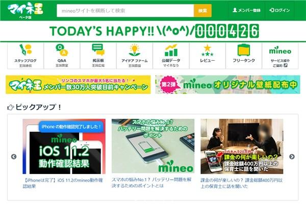 mineo campaign - 18