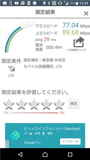 UQ mobile campaign - 7