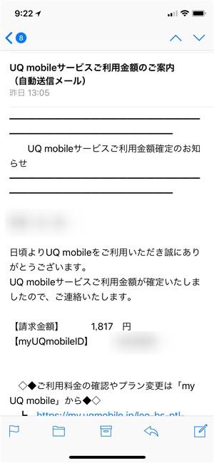 UQモバイル 料金お知らせメール
