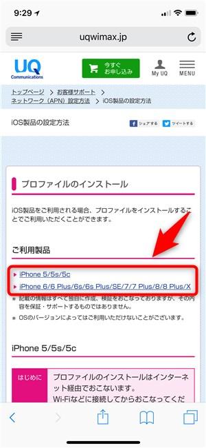 UQ mobile iPhone用プロファイル インストール - 1