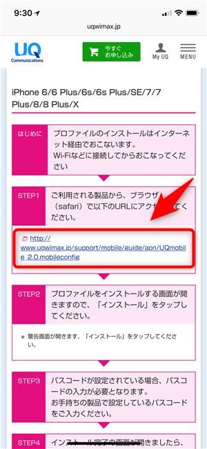 UQ mobile iPhone用プロファイル インストール - 2