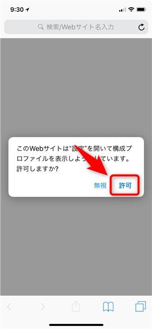 UQ mobile iPhone用プロファイル インストール - 3