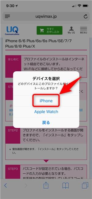 UQ mobile iPhone用プロファイル インストール - 4