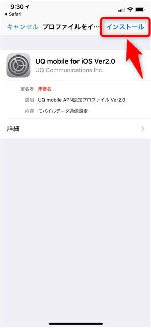 UQ mobile iPhone用プロファイル インストール - 5