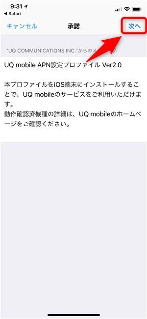 UQ mobile iPhone用プロファイル インストール - 7
